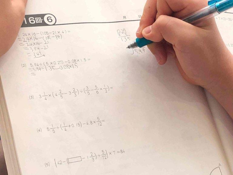 算数の勉強法